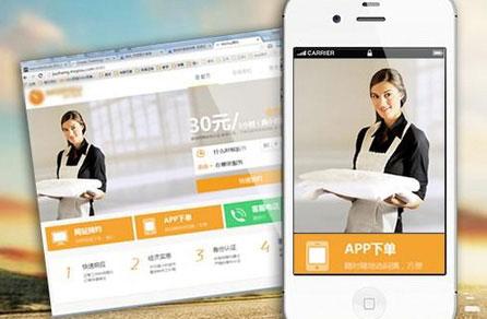 移动家政app管理系统