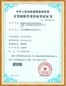 徽腾数字粮库业务综合管理平台V1.0