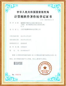 徽腾数字粮库业务综合亚博体育下载appiosV1.0