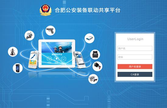 公安装备联动共享平台