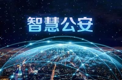 智能公安综合亚博体育下载appios
